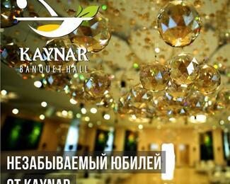 Юбилей в банкет-холле KAYNAR — царский праздник!