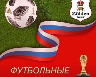 Футбольные трансляции в Zölden Beer