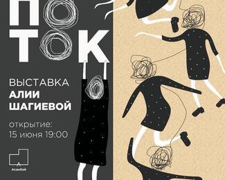Выставка Алии Шагиевой в «Асанбай» центре