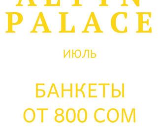 Банкеты от 800 сом в ресторане Altyn Palace