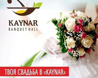 Ваша свадьба в Kaynar