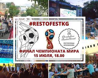 Фестиваль уличной еды в Ugolөk