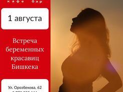 Встреча беременных красавиц Бишкека в Ugolөk