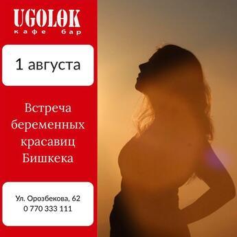 Встреча беременных красавиц Бишкека