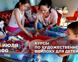 Курсы по художественному войлоку для детей в «Асанбай» центре