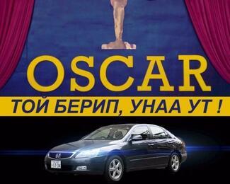 OSCAR: проведи торжество и выиграй машину!