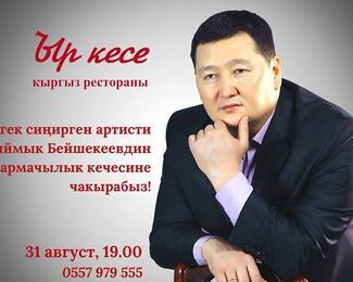 Творческий вечер Сыймыка Бейшекеева в «Ыр кесе»
