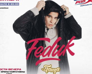 Feduk в «Асанбай» центре