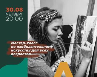 Мастер-класс по изобразительному искусству в «Асанбай» центре