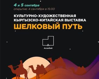 Открытие кыргызско-китайской выставки «Шелковый Путь»
