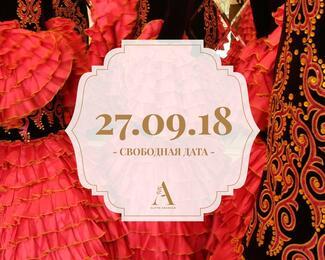 27 сентября — свободная дата в Altyn Arashan