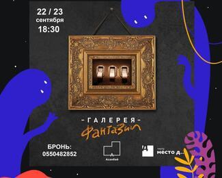 Спектакль в темноте «Галерея Фантазии» в «Асанбай» центре