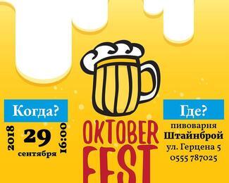 Oktober Fest в ресторане «Штайнброй»