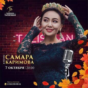 Творческий вечер Самары Каримовой