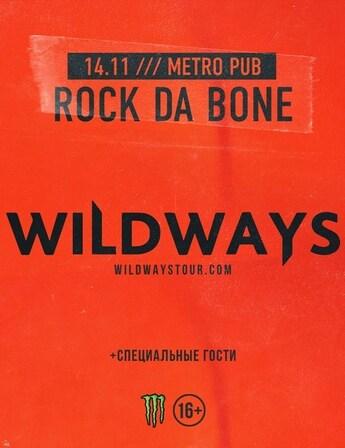 Концерт Wildways с презентацией альбома «DAY X»
