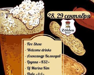 OktoberFest в Zolden Beer