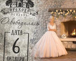 6 октября — свободная дата в «Усадьбе Орехово»