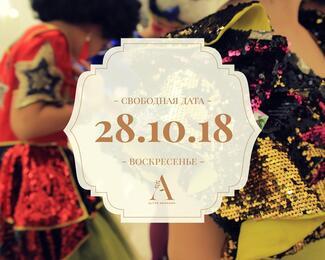 28 октября — свободная дата в Altyn Arashan