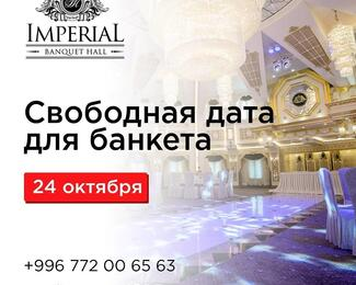 24 октября — свободная дата в Imperial