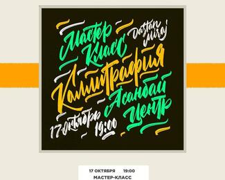 Мастер-класс по каллиграфии в «Асанбай» центре