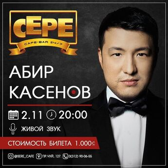 Творческий вечер Абира Касенова