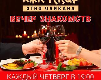 Вечер знакомств в этно чайхане «Хан Тенир»
