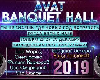 Празднуем новогодние корпоративы в Avat