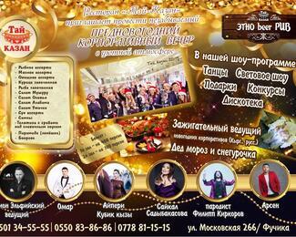 Незабываемые новогодние корпоративы в «Тай Казан»