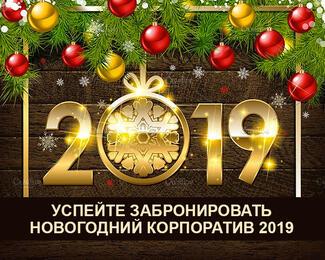 Сказочные новогодние корпоративы в кафе «Пхе-Ян»