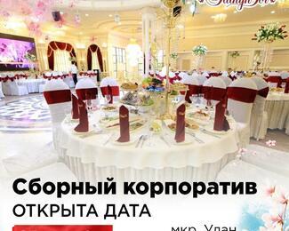 Сборный новогодний корпоратив  в Salkyn Tor