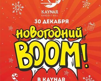 Новогодний Boom в Kaynar