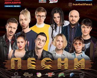 Концерт «Шоу Песни» в «Асанбай» центре