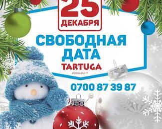 25 декабря — свободная дата в ресторане Tartuga