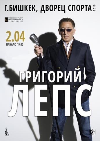 Григорий Лепс в Бишкеке