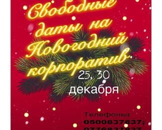 25 и 30 декабря — свободные даты в ресторане «Сары Челек»