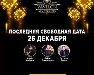Свободная дата — 26 декабря в ресторане Vavilon