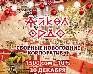Сборный новогодний корпоратив в «Айкол Ордо»