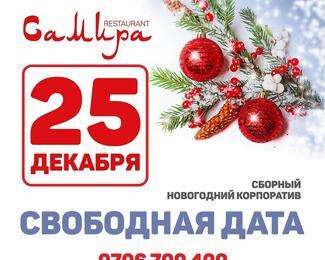 25 декабря — свободная дата в ресторане «Самира»