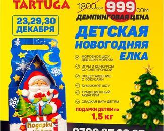 Детская новогодняя елка в ресторане Tartuga