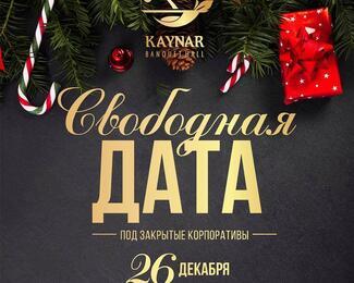 26 декабря — свободная дата в ресторане Kaynar