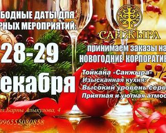 Свободные даты 28 и 29 декабря в «Санжыра»