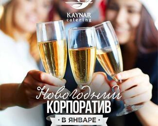 Новогодний корпоратив в январе в ресторане Kaynar