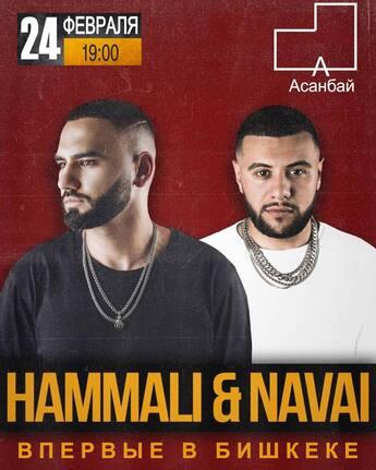 Hammali & Navai в Бишкеке