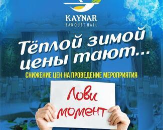 Снижение цен на проведение банкета в ресторане Kaynar