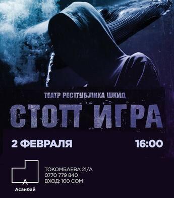 Спектакль «Стоп игра» в «Асанбай» центре