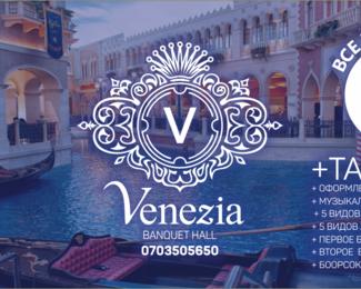 Торжество по низкой цене в банкетном зале Venezia