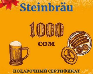 Сертификат на 1000 сом в подарок от «Штайнброй»