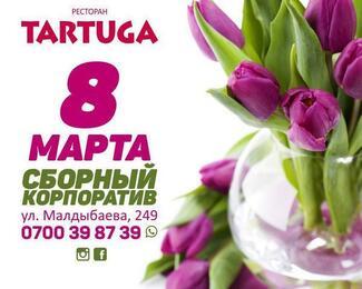 Сборный корпоратив в честь 8 Марта