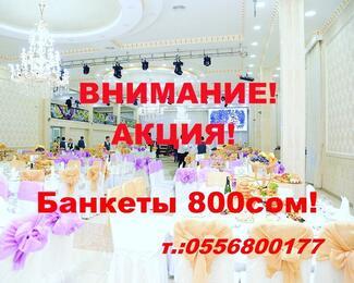 Банкеты от 800 сом в доме торжеств ALTYN PALACE