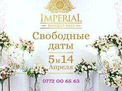 5 и 14 апреля — свободные даты в Imperial